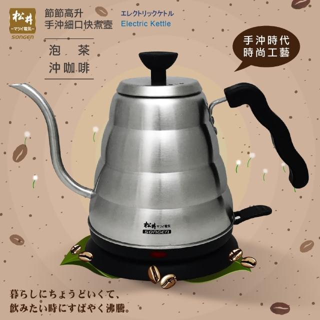 【SONGEN松井】手沖咖啡細口雲朵快煮壺/咖啡壺/電水壺(KR-379)