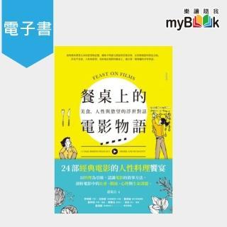 【myBook】餐桌上的電影物語:美食、人性與慾望的浮世對話(電子書)
