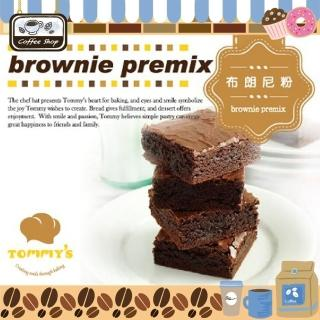 【Tommy's烘焙】布朗尼粉600g(巧克力布朗尼)