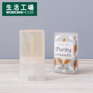 【生活工場】Purity隨身香芬皂15g 白茶