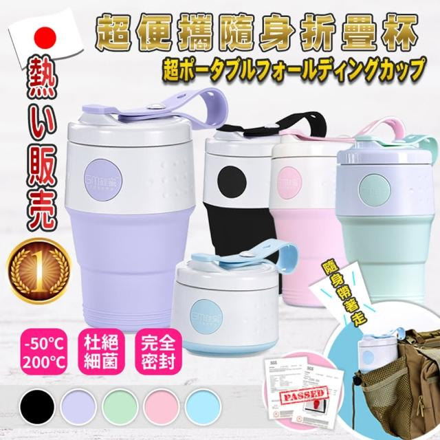 【在地人】SGS新款環保矽膠摺疊隨行杯 395ml 二入組(伸縮杯 伸縮咖啡杯)
