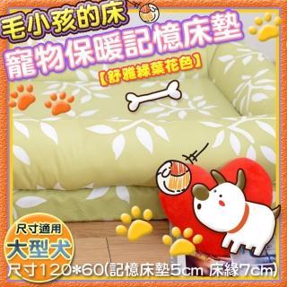 【Embrace 英柏絲】綠葉系列 寵物睡墊 寵物床 記憶床墊 適合大型寵物-大(120x60)