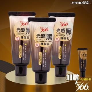 【566】銀離子光感黑髮乳75g*3入+隨身瓶10g*1/