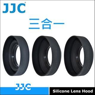 【JJC】橡膠三用遮光罩40.5mm LS-40.5S(遮光罩 遮陽罩 太陽罩)