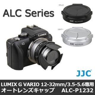 【JJC】Panasonic自動鏡頭蓋ALC-P1232黑/銀(鏡頭保護蓋)