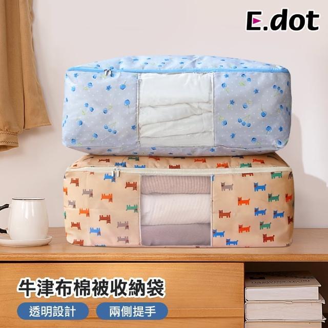 【E.dot】加大棉被衣物收納袋/