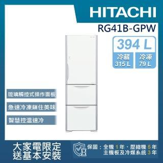 【HITACHI 日立】394L變頻三門冰箱(RG41B-GPW)