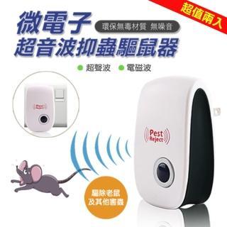 微電子超聲波抑鼠驅鼠器(超值兩入)