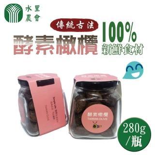 【水里農會】酵素橄欖-280g-瓶