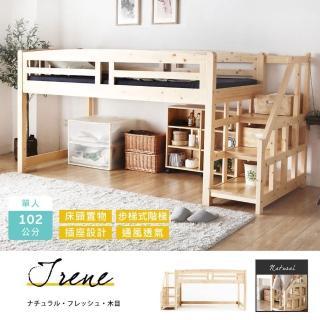 【H&D】艾廉日式清新高架木床架-步梯款(雙層床 松木 床架 木床架 步梯)