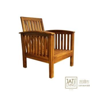 【吉迪市柚木家具】全實木經典單人椅/沙發椅