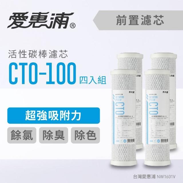 【愛惠浦】10英吋前置CTO活性碳棒濾芯4支(CTO-100)