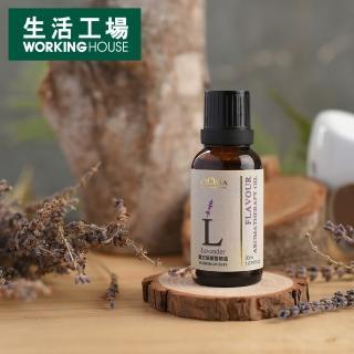 【生活工場】Flavour薰衣草薰香精油30ml