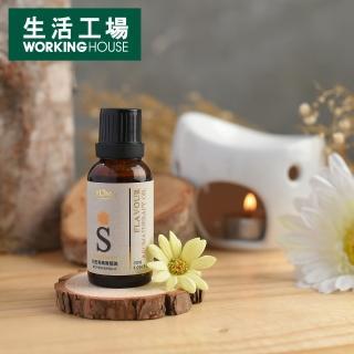 【生活工場】Flavour向日葵薰香精油30ml