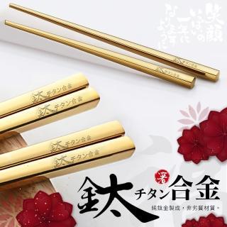 【一丁目電販】日本安心抗菌耐磨金條鈦金筷(20雙入)