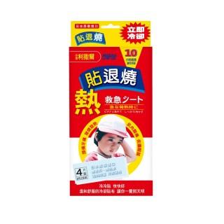 【小兒利撒爾】貼退燒 冷卻貼片 4片/盒(兒童退熱貼/日本原裝進口)