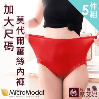 【SHIANEY 席艾妮】女性超加大尺碼內褲 莫代爾纖維/40-50吋腰圍適穿 孕婦也適穿 台灣製(五件組)