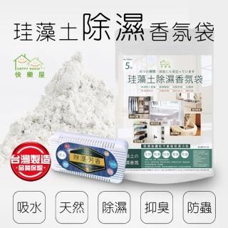 【HAPPY HOUSE】MIT珪藻土除濕除臭香氛袋-1袋(5枚/袋-4種味道任選)