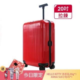 【Rimowa】ESSENTIAL LITE Cabin S 20吋登機箱(亮紅)