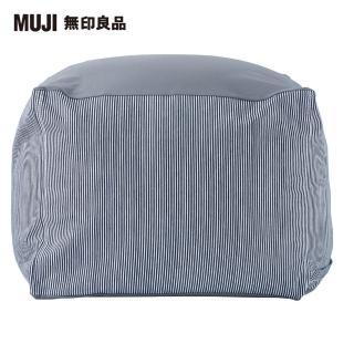 【MUJI 無印良品】懶骨頭沙發組(45×45/棉丹寧/深藍直紋)