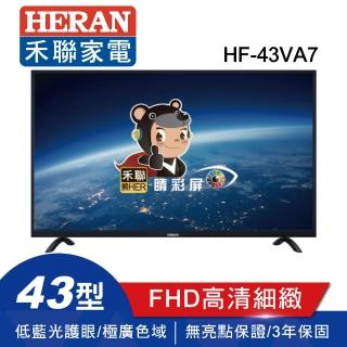 【HERAN 禾聯】★4/15-5/14品牌月登記送紅利金★43型 FHD低藍光高畫質液晶顯示器(HF-43VA7)