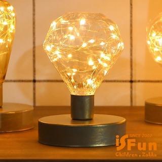 【iSFun】永恆鑽石*USB螢火星光銅線桌燈