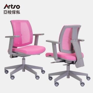 【Artso 亞梭】CNA椅(創新腰背包覆設計人體工學椅/辦公椅/電腦椅/健康傢俱)