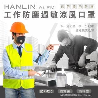 【HANLIN】AirPM(空汙隨身口罩空氣淨化器)