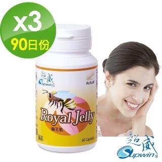 【Supwin 超威】澳洲頂級活性蜂王乳60顆3瓶組(90日份)