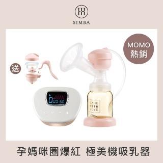 【Simba 小獅王辛巴】iFeed極美機超靜音電動吸乳器(贈手動吸乳器配件五件組)