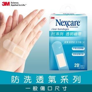 【3M】Nexcare透明繃