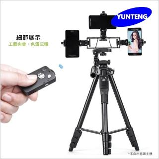 【Yunteng】雲騰多功能-3手機-直播支架