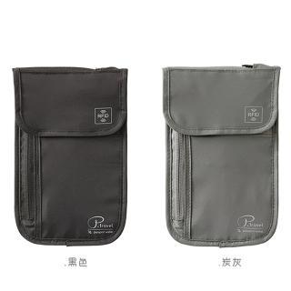【P.travel】旅行防盜包