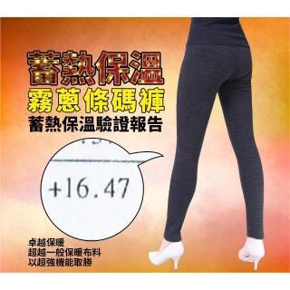 """【5B2F五餅二魚】蓄熱保溫""""霧蔥""""條碼褲(爆暖)"""