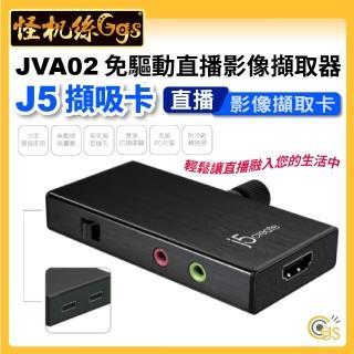 j5 擷吸卡(怪機絲 Type-C 直播擷取卡 PC MAC 安卓 手機 系統 可收音 可充電 直播 HDMI 擷取卡)