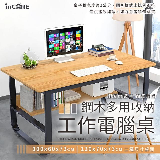 【Incare】鋼木多用收納工作電腦桌(120*70*73CM/三色)/