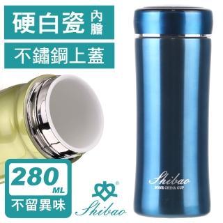 【香港世寶SHIBAO】晶鑽陶瓷保溫杯-晶鑽藍(280ml)
