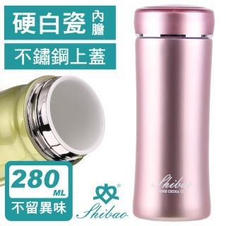 【香港世寶SHIBAO】晶鑽陶瓷保溫杯-沙金紫(280ml)