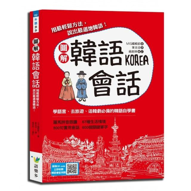 圖解韓語會話:用最輕鬆方法,說出最道地韓語!   拾書所