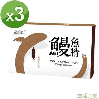 【草本之家】鰻魚精軟膠囊30粒X3盒