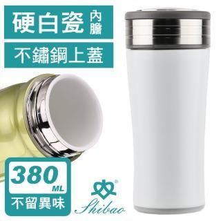 【香港世寶SHIBAO】隱藏式提環陶瓷保溫杯-純白(380ml)