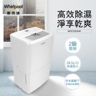 【Whirlpool惠而浦】二級能效26.5公升節能除濕機WDEE60AW(二級能效貨物稅減免$1200)/