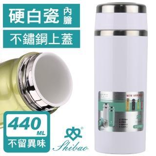 【香港世寶SHIBAO】大容量輕量隨行陶瓷保溫杯-淨白(440ml)