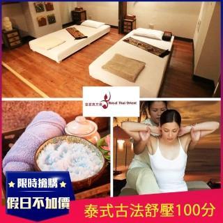 【皇家東方泰】皇家饗宴泰式古法舒壓100分鐘(平假日適用)