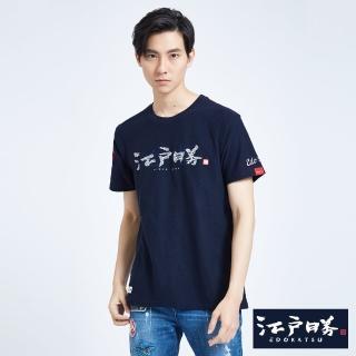 【EDWIN】江戶勝 古紋短袖T恤-男款(丈青)