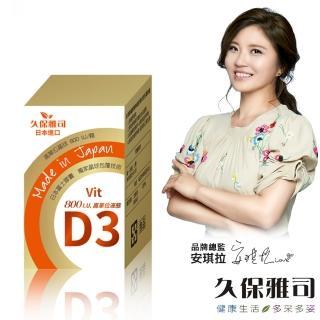 【久保雅司】維生素D3晶球膠囊(60粒/瓶)