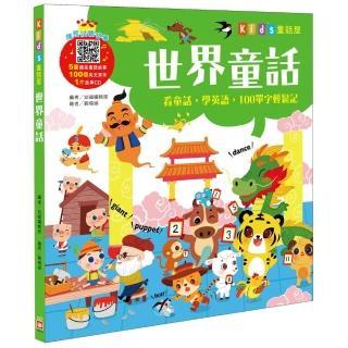"kid""s童話屋:世界童話【附故事CD】"