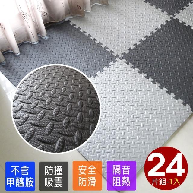 【Abuns】工業風鐵板紋62CM黑灰色大巧拼地墊-附收邊條(24片裝-適用3坪)/