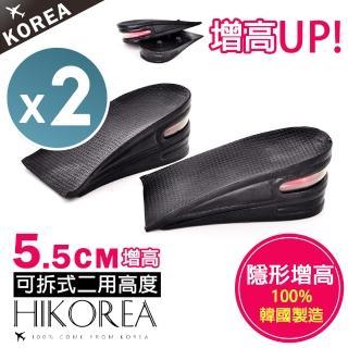 【HIKOREA】正韓製。男女同款超舒適兩用可拆式增高5.5CMQ彈半墊乳膠鞋墊2入(9011/現+預)