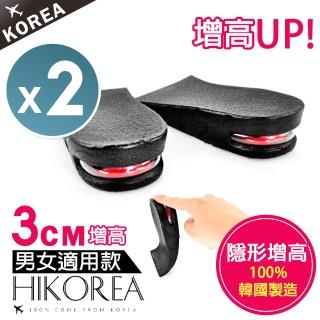【HIKOREA】正韓製。男女同款超舒適兩用可拆式增高3CMQ彈半墊乳膠鞋墊2入(9029/現+預)